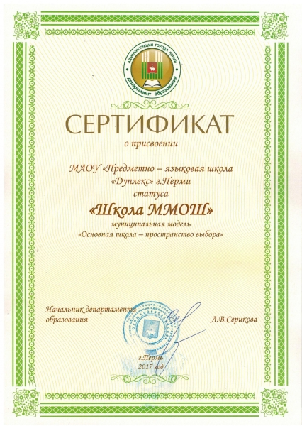 Сертификат ММОШ
